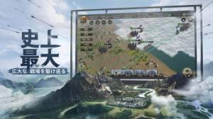 Androidアプリ「大三国志」のスクリーンショット 2枚目