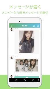 Androidアプリ「欅坂46/日向坂46 メッセージ」のスクリーンショット 1枚目