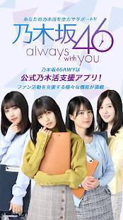 Androidアプリ「【公式】乃木坂46〜always with you〜【乃木活応援】」のスクリーンショット 5枚目