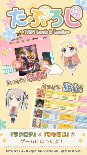 Androidアプリ「たぷろじ ~TAP! Luck & Logic~」のスクリーンショット 1枚目