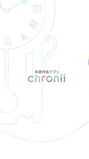 Androidアプリ「つながる年表作成アプリ『chronii(クロニー)』」のスクリーンショット 1枚目