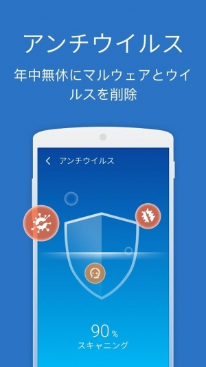 Androidアプリ「Ever Security(クリーン、キャッシュクリア)」のスクリーンショット 1枚目
