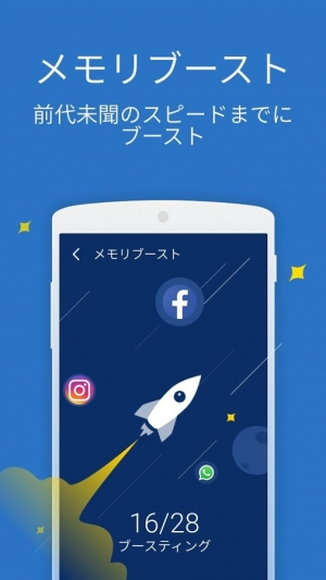 Androidアプリ「Ever Security(クリーン、キャッシュクリア)」のスクリーンショット 3枚目