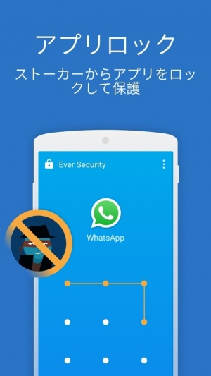 Androidアプリ「Ever Security(クリーン、キャッシュクリア)」のスクリーンショット 4枚目