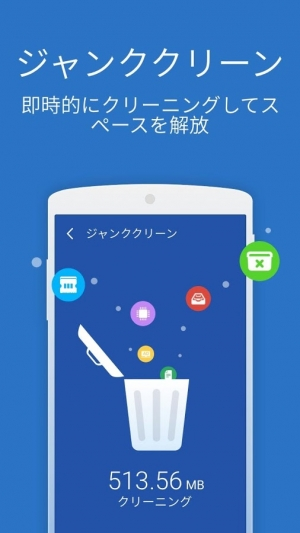 Androidアプリ「Ever Security(クリーン、キャッシュクリア)」のスクリーンショット 2枚目