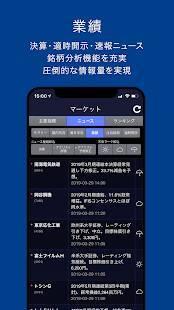 Androidアプリ「SBI証券 株 アプリ - 株価・投資情報」のスクリーンショット 3枚目