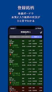 Androidアプリ「SBI証券 株 アプリ - 株価・投資情報」のスクリーンショット 2枚目