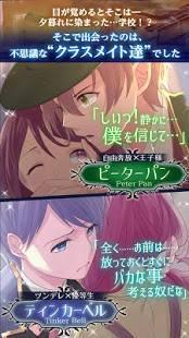 Androidアプリ「乙女ゲーム×童話ノベル ネバーランドシンドローム」のスクリーンショット 2枚目