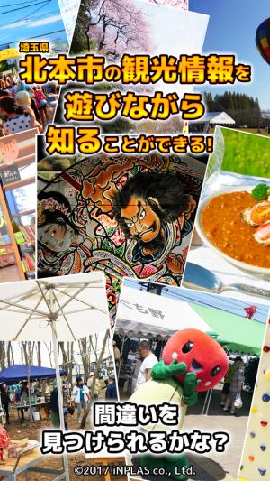 Androidアプリ「【北本市観光アプリ】街紹介間違い探し+クイズ」のスクリーンショット 2枚目
