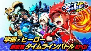 Androidアプリ「君はヒーロー ~対決!ご当地怪人編~」のスクリーンショット 1枚目