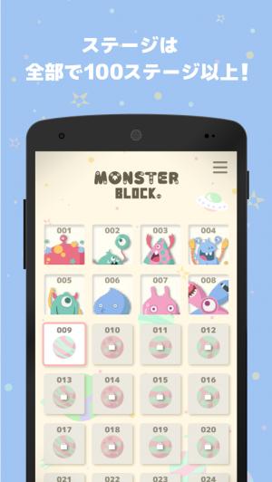 Androidアプリ「頭が良くなる新感覚ブロックパズル!monster block」のスクリーンショット 2枚目