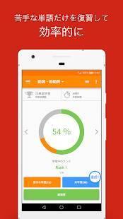Androidアプリ「mikan 中国語」のスクリーンショット 5枚目