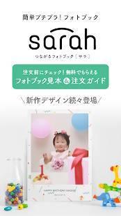 Androidアプリ「sarah [サラ] フォトブック 毎月気軽に作れるプチプラ写真集」のスクリーンショット 1枚目