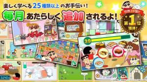 Androidアプリ「クレヨンしんちゃん お手伝い大作戦」のスクリーンショット 1枚目