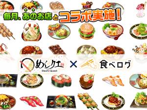 Androidアプリ「めしクエ めざせ神対応!グルメアクションゲーム」のスクリーンショット 5枚目