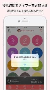 Androidアプリ「育児日記ベビレポ-子育て記録・授乳タイマー」のスクリーンショット 5枚目