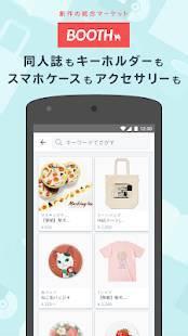 Androidアプリ「BOOTH―同人誌・グッズのマーケットプレイス」のスクリーンショット 1枚目