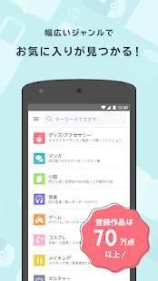 Androidアプリ「BOOTH―同人誌・グッズのマーケットプレイス」のスクリーンショット 2枚目