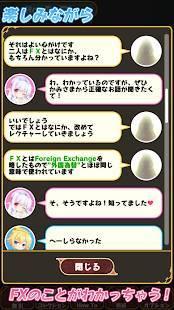 Androidアプリ「天使のFX」のスクリーンショット 3枚目