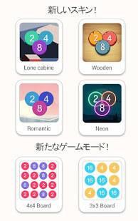 Androidアプリ「2フォー2」のスクリーンショット 5枚目