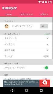 Androidアプリ「ikaWidget2」のスクリーンショット 5枚目