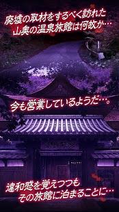 Androidアプリ「脱出ゲーム×ホラーノベル 心霊旅館からの脱出」のスクリーンショット 2枚目