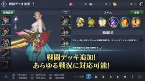 Androidアプリ「リネージュ2 レボリューション」のスクリーンショット 4枚目