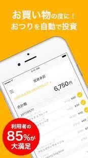 Androidアプリ「トラノコ―おつりで投資」のスクリーンショット 1枚目
