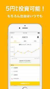 Androidアプリ「トラノコ―おつりで投資」のスクリーンショット 3枚目