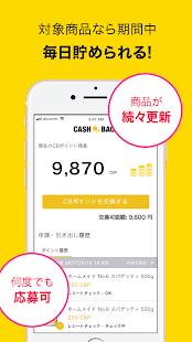 Androidアプリ「CASH BACK(キャッシュバック)」のスクリーンショット 4枚目
