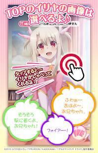 Androidアプリ「プリズマ☆イリヤ アラーム」のスクリーンショット 5枚目