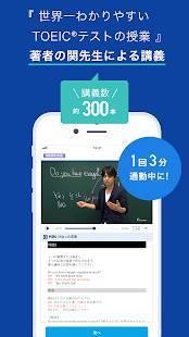 Androidアプリ「スタディサプリENGLISH - TOEIC®L&Rテスト対策 TOEIC®英語学習【スタサプ】」のスクリーンショット 5枚目