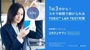 Androidアプリ「スタディサプリENGLISH - TOEIC®L&Rテスト対策 TOEIC®英語学習【スタサプ】」のスクリーンショット 1枚目