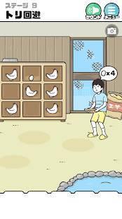 Androidアプリ「ドッキリ神回避2 -脱出ゲーム」のスクリーンショット 5枚目