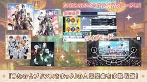 Androidアプリ「うたの☆プリンスさまっ♪ Shining Live」のスクリーンショット 1枚目