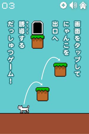 Androidアプリ「だっしゅつにゃんこ」のスクリーンショット 1枚目