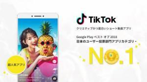 Androidアプリ「TikTok」のスクリーンショット 1枚目