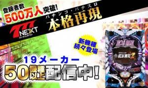 Androidアプリ「【777NEXT】基本無料パチスロ・パチンコ・スロットゲーム」のスクリーンショット 1枚目