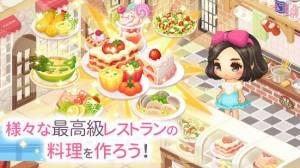 Androidアプリ「どきどきレストラン- 友達と一緒に経営する料理ゲームです」のスクリーンショット 4枚目