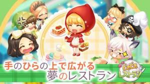 Androidアプリ「どきどきレストラン- 友達と一緒に経営する料理ゲームです」のスクリーンショット 1枚目