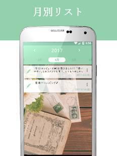 Androidアプリ「かわいい日記帳」のスクリーンショット 5枚目
