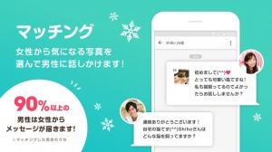 Androidアプリ「クチコミ系マッチングアプリ-Torte 登録無料恋活・婚活」のスクリーンショット 2枚目