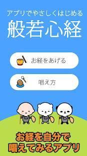 Androidアプリ「般若心経365 〜やさしいお経入門」のスクリーンショット 1枚目