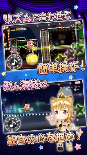 Androidアプリ「レジェンヌ」のスクリーンショット 3枚目