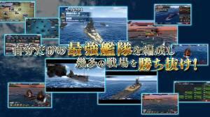 Androidアプリ「蒼焔の艦隊」のスクリーンショット 5枚目