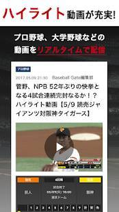 Androidアプリ「BaseballGate 野球のすべてがわかるニュースメディア」のスクリーンショット 4枚目