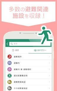 Androidアプリ「ポケットシェルター Plus+ - 観光・防災オフラインナビ」のスクリーンショット 5枚目