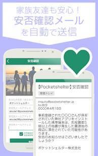 Androidアプリ「ポケットシェルター Plus+ - 観光・防災オフラインナビ」のスクリーンショット 3枚目