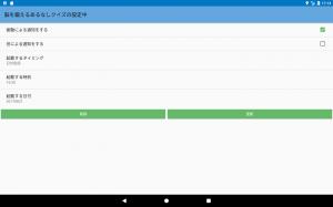 Androidアプリ「Start Apps Timer - アプリをタイマーで自動起動」のスクリーンショット 5枚目