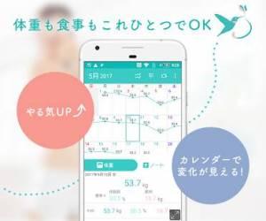 Androidアプリ「見える体重管理と食事記録アプリ-ハミング ダイエットカレンダー 簡単レコーディング」のスクリーンショット 1枚目